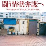 【書評】ルポ 闘う情状弁護へ
