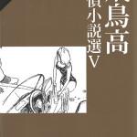 【書評】飛鳥高探偵小説選Ⅴ