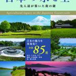 【書評】一度は訪ねてみたい日本の水と土