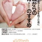 【関連記事】0歳からの足育(あしいく)のすすめ