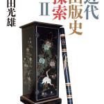 【関連記事】近代出版史探索Ⅱ