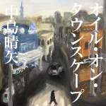 オイル・オン・タウンスケープ 第三号(後編)