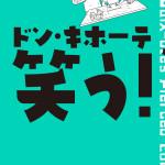 【関連記事】ドン・キホーテ 笑う!