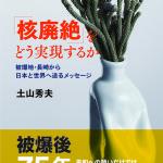 【関連記事】「核廃絶」をどう実現するか