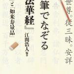 【書評】鉛筆でなぞる『法華経』