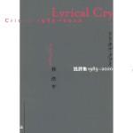 【書評】リリカル・クライ(Lyrical Cry)
