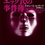 【書評】モンタギュー・エッグ氏の事件簿