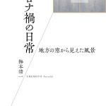 【書評】コロナ禍の日常