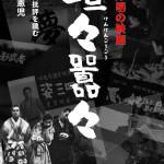 【お知らせ】『黒澤明の映画 喧々囂々』 正誤表
