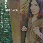 【関連記事】多和田葉子の〈演劇〉を読む