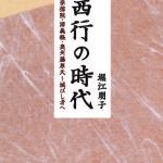 【書評】西行の時代