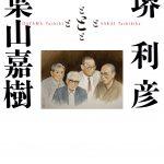 【書評】堺利彦と葉山嘉樹