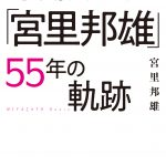 【書評】労働弁護士「宮里邦雄」55年の軌跡