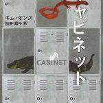 【書評】キャビネット