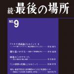 【書評】続・最後の場所 9号